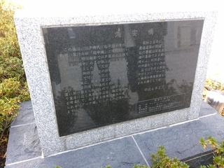 10 久安橋 碑.jpg