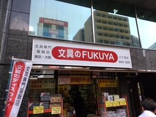 10 FUKUYA.jpg