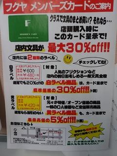 11 FUKUYAちらし.jpg