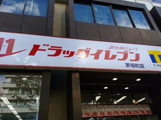 11 JR九州グループ.jpg