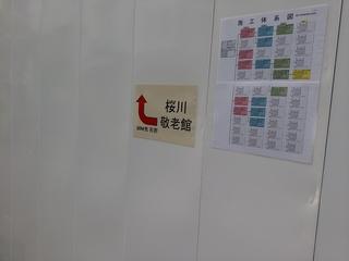 13 敬老館工事中.jpg