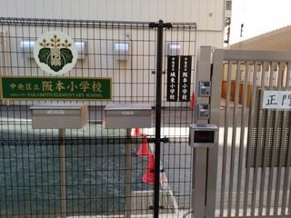 13 阪本小学校.jpg