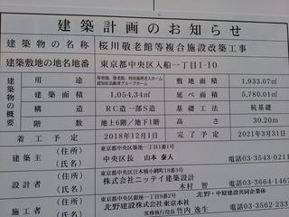 14 工事予定表.jpg