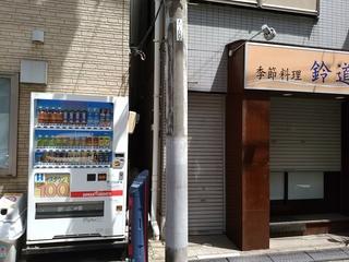 14 鈴道横.jpg