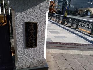 14亀島橋茅場町川.jpg