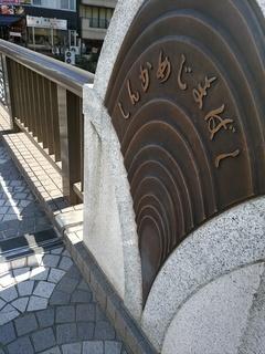 17新亀島橋.jpg