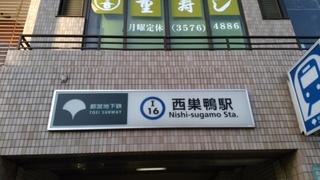 1 西巣鴨駅.jpg