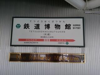 1 鉄博駅.jpg