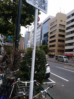 2 新大橋通.jpg