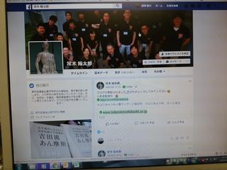 3 常木FB.jpg