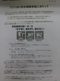 3防災訓練1.jpg