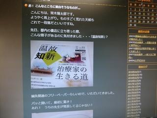 4 常木ブログ.jpg