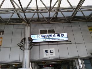 4 横須賀中央.jpg