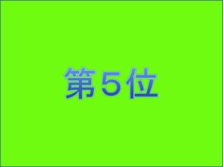 6A第5位.png
