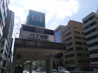 6 メトロ八丁堀.jpg