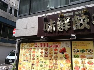 6 味鮮餃子.jpg