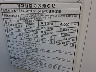 6工事計画.jpg