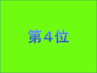 7A第4位.png