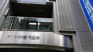 7 さわやか信用金庫.jpg
