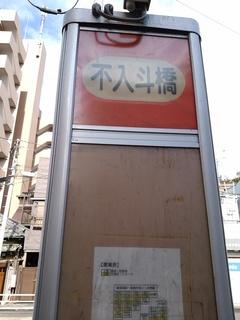 7 不入斗橋.jpg