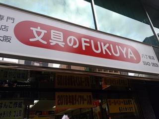 7 FUKUYA.jpg