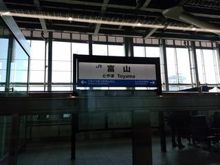 8 富山駅.jpg