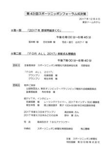 スポーツニッポンフォーラム.jpg