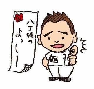 0 よっしー.jpg