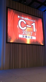 C1 グランプリ.jpg