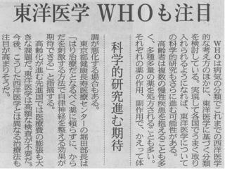 東洋医学WHO注目記事.png